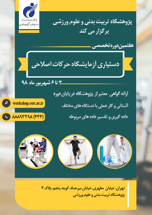خدمات آموزشی پژوهشگاه تربیت بدنی و علوم ورزشی